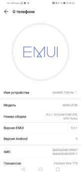 Производительность Huawei p30 lite