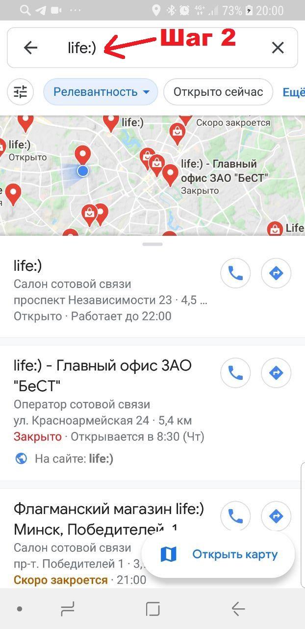Найти ближайший салон Life в Минске через Гугл карты
