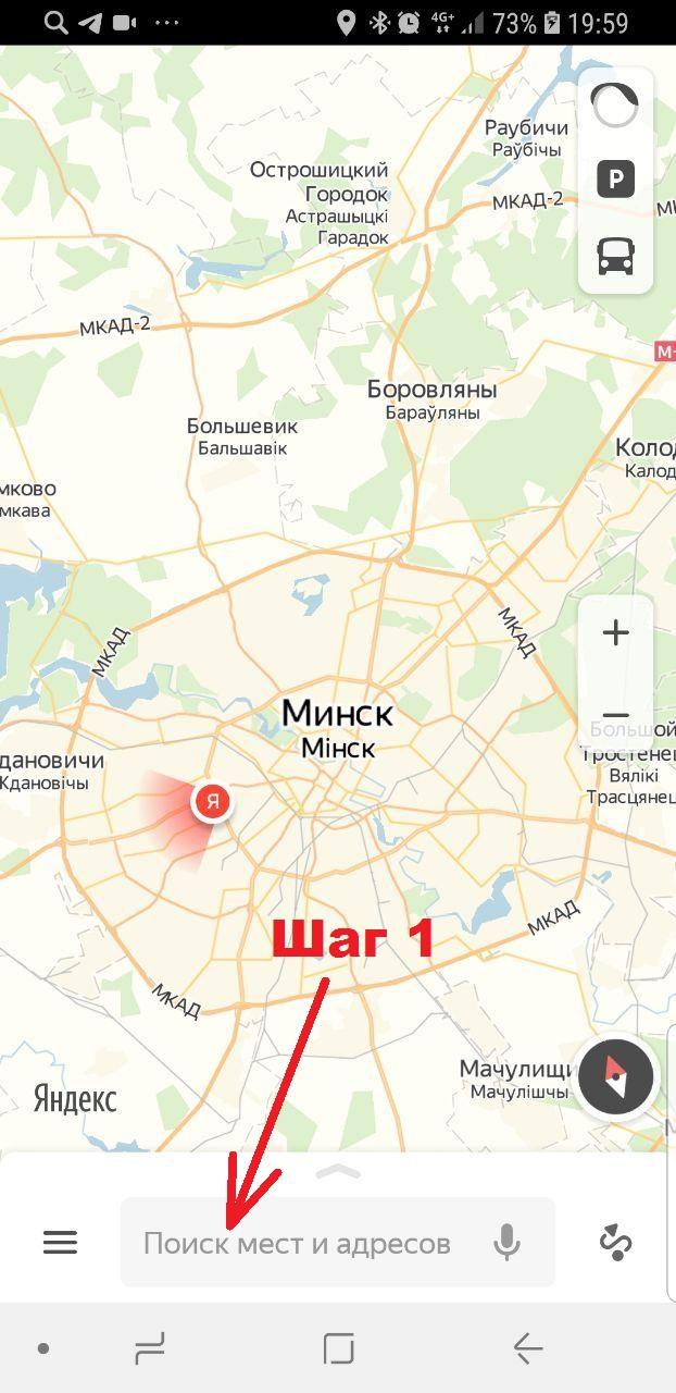 Найти ближайший салон Life в Минске через яндекс карты