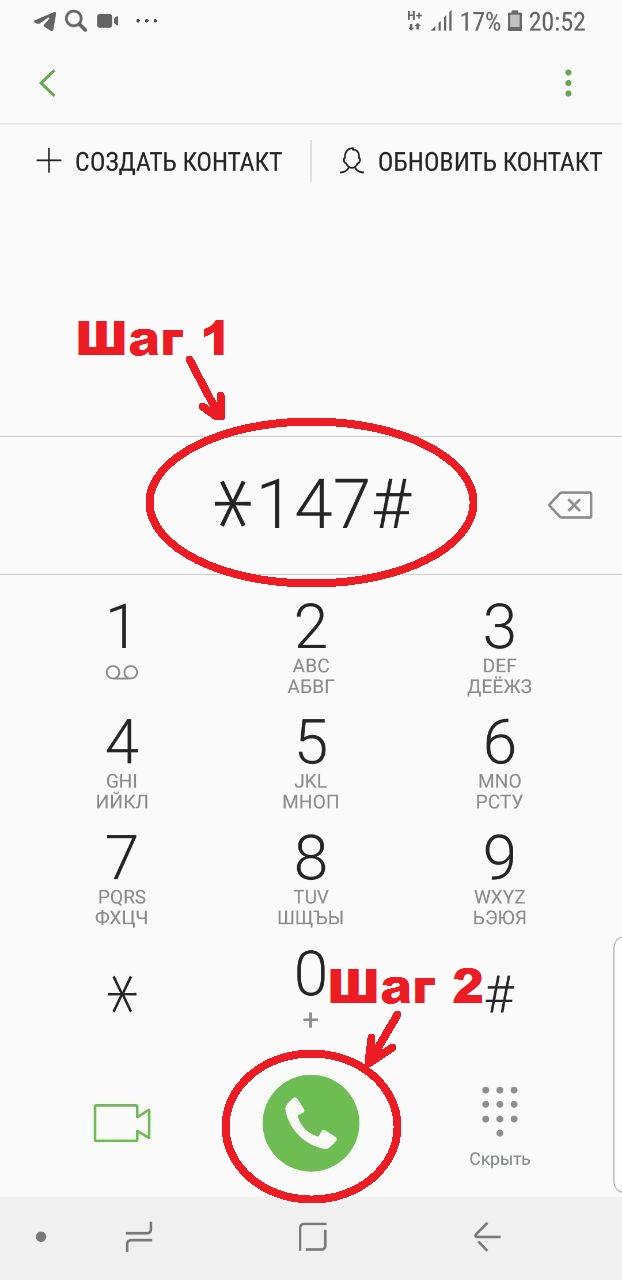Узнать свой номер телефона через USSD команду *147# на Лайфе