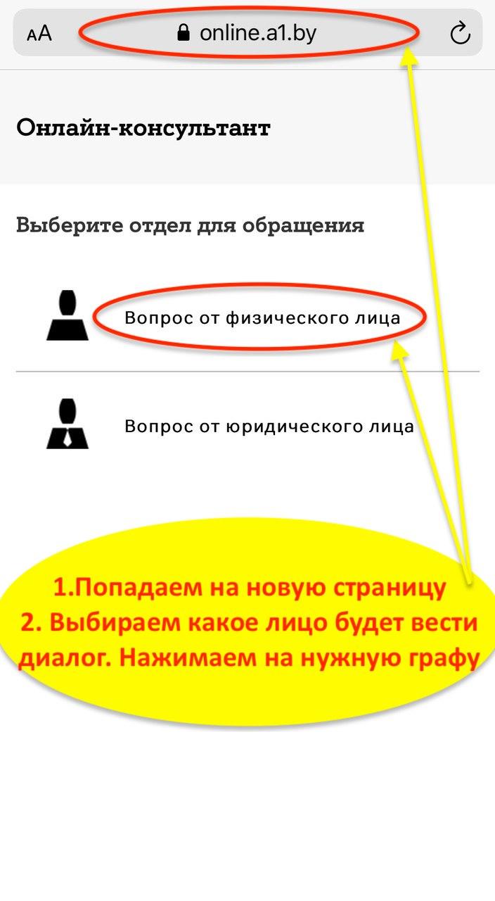помощь online а1
