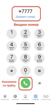 Как связаться с мтс по короткому номеру в Беларуси